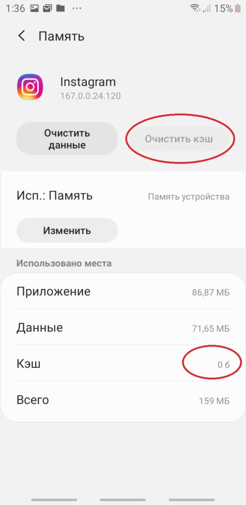 Cleaning_app_cache